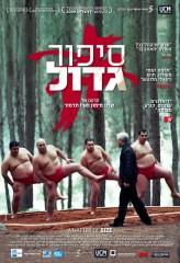 AMOS - Hebrew Poster 110609